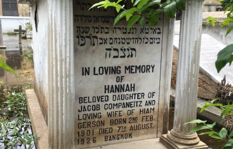 It's always a bit creepy-yet-interesting to figure out when someone died. Young Hannah here went when she was only 25 years old.
